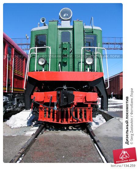 Купить «Дизельный локомотив», фото № 134259, снято 9 апреля 2005 г. (c) Serg Zastavkin / Фотобанк Лори