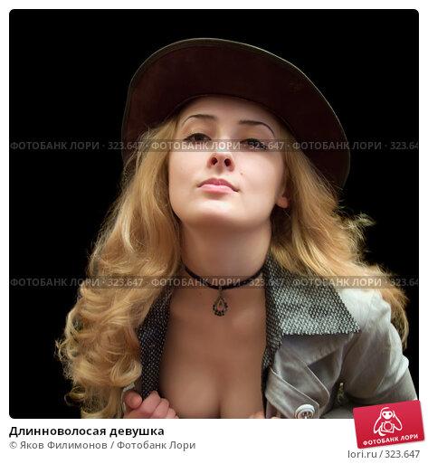 Длинноволосая девушка, фото № 323647, снято 26 мая 2008 г. (c) Яков Филимонов / Фотобанк Лори