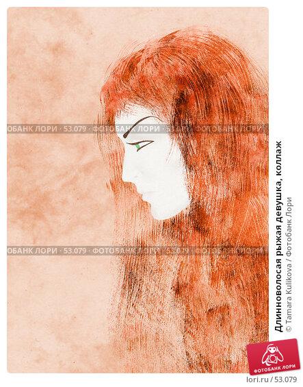 Длинноволосая рыжая девушка, коллаж, иллюстрация № 53079 (c) Tamara Kulikova / Фотобанк Лори
