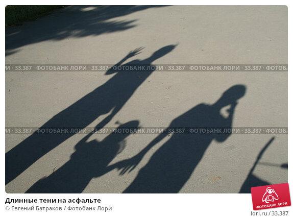 Длинные тени на асфальте, фото № 33387, снято 27 августа 2006 г. (c) Евгений Батраков / Фотобанк Лори