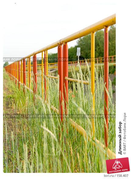 Длинный забор, фото № 158407, снято 30 мая 2007 г. (c) BART / Фотобанк Лори