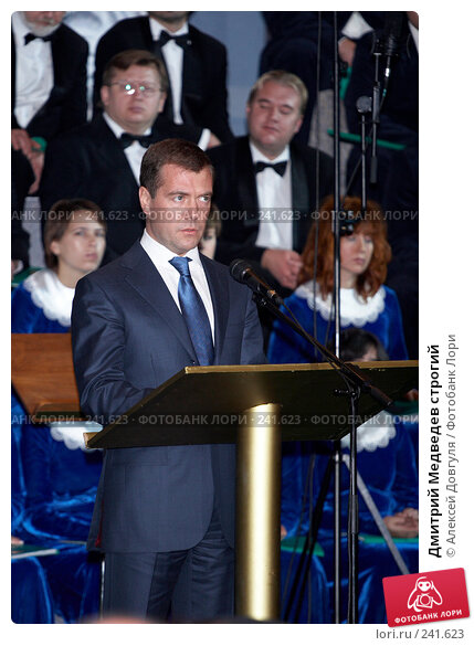 Дмитрий Медведев строгий, фото № 241623, снято 19 ноября 2007 г. (c) Алексей Довгуля / Фотобанк Лори