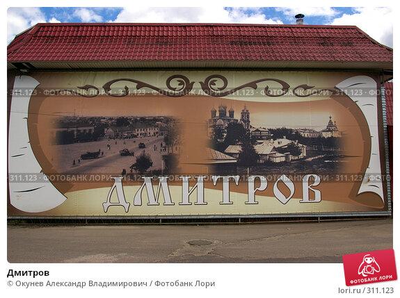 Купить «Дмитров», фото № 311123, снято 30 мая 2008 г. (c) Окунев Александр Владимирович / Фотобанк Лори