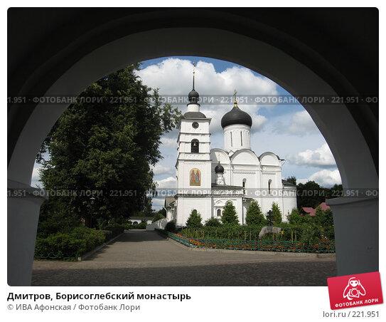 Дмитров, Борисоглебский монастырь, фото № 221951, снято 3 августа 2006 г. (c) ИВА Афонская / Фотобанк Лори