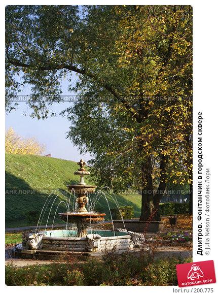 Дмитров. Фонтанчик в городском сквере, фото № 200775, снято 30 сентября 2007 г. (c) Julia Nelson / Фотобанк Лори
