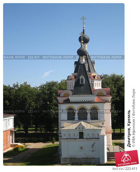 Дмитров, Кремль, фото № 223411, снято 3 августа 2006 г. (c) ИВА Афонская / Фотобанк Лори