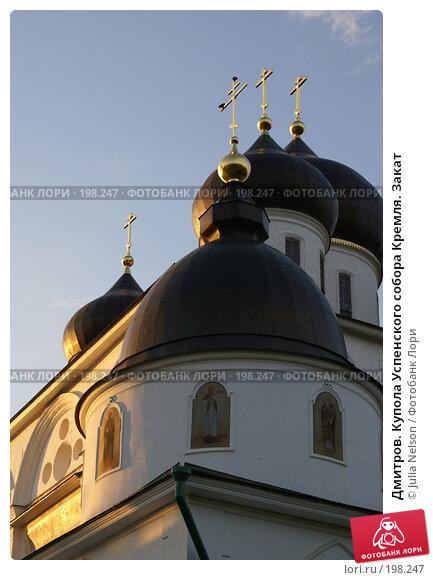 Дмитров. Купола Успенского собора Кремля. Закат, фото № 198247, снято 6 августа 2007 г. (c) Julia Nelson / Фотобанк Лори