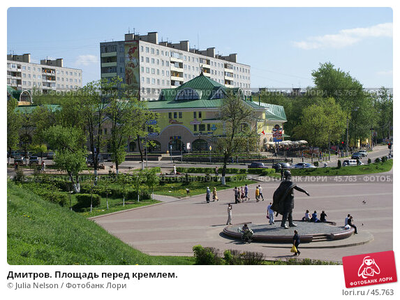 Дмитров. Площадь перед кремлем., фото № 45763, снято 20 мая 2007 г. (c) Julia Nelson / Фотобанк Лори