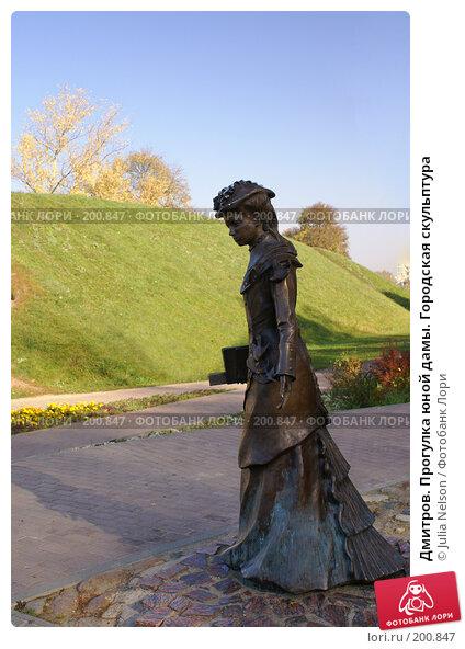 Купить «Дмитров. Прогулка юной дамы. Городская скульптура», фото № 200847, снято 30 сентября 2007 г. (c) Julia Nelson / Фотобанк Лори