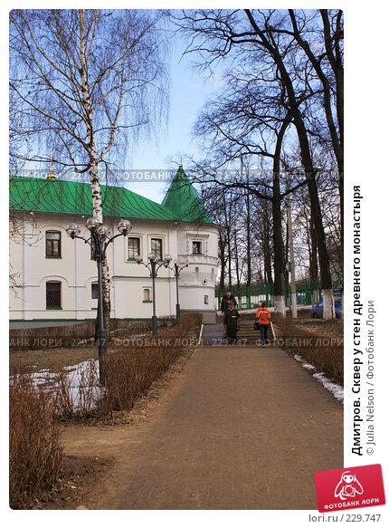 Дмитров. Сквер у стен древнего монастыря, фото № 229747, снято 21 марта 2008 г. (c) Julia Nelson / Фотобанк Лори