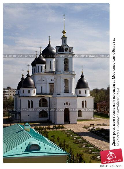 Дмитров, центральная площадь. Московская область., фото № 40535, снято 8 мая 2006 г. (c) Valeriy Lukyanov / Фотобанк Лори