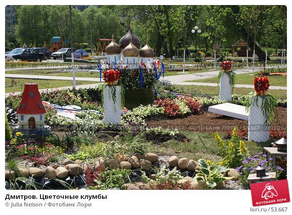 Дмитров. Цветочные клумбы, фото № 53667, снято 9 июня 2007 г. (c) Julia Nelson / Фотобанк Лори