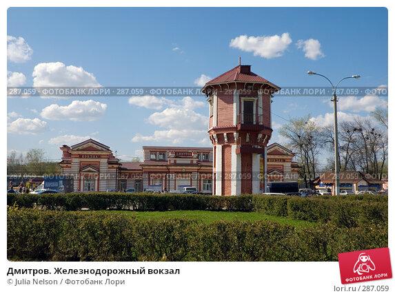 Дмитров. Железнодорожный вокзал, фото № 287059, снято 26 апреля 2008 г. (c) Julia Nelson / Фотобанк Лори