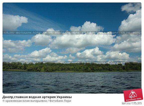 Днепр,главная водная артерия Украины, фото № 175315, снято 10 сентября 2007 г. (c) крижевская юлия валерьевна / Фотобанк Лори