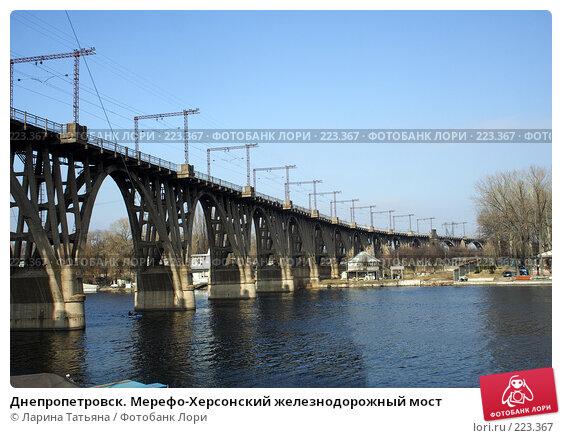 Днепропетровск. Мерефо-Херсонский железнодорожный мост, фото № 223367, снято 9 марта 2008 г. (c) Ларина Татьяна / Фотобанк Лори