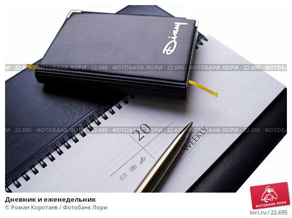 Купить «Дневник и еженедельник», фото № 22695, снято 8 января 2007 г. (c) Роман Коротаев / Фотобанк Лори
