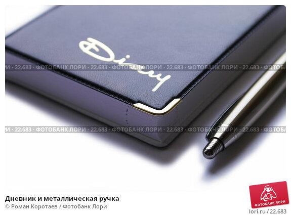 Дневник и металлическая ручка, фото № 22683, снято 8 января 2007 г. (c) Роман Коротаев / Фотобанк Лори
