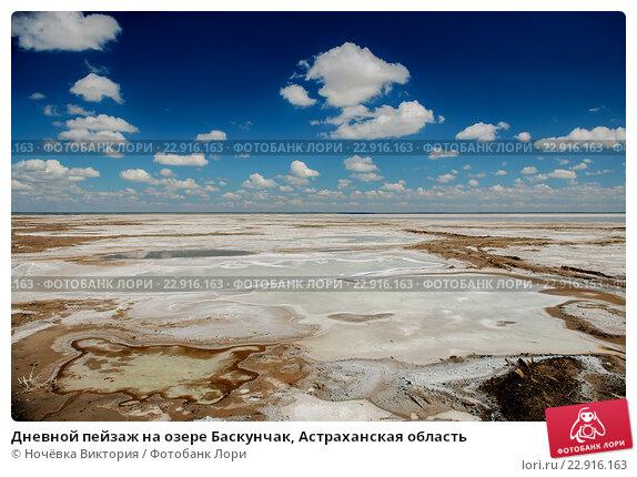 Купить «Дневной пейзаж на озере Баскунчак, Астраханская область», фото № 22916163, снято 4 мая 2016 г. (c) Ночёвка Виктория / Фотобанк Лори