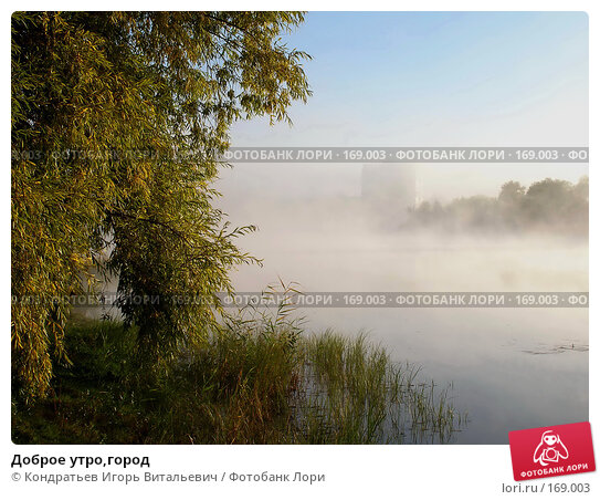 Доброе утро,город, фото № 169003, снято 22 сентября 2007 г. (c) Кондратьев Игорь Витальевич / Фотобанк Лори