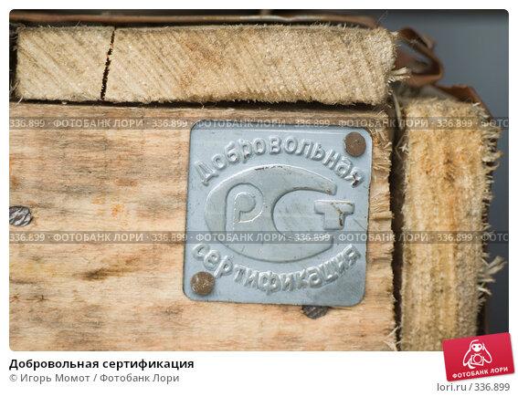 Купить «Добровольная сертификация», фото № 336899, снято 30 мая 2008 г. (c) Игорь Момот / Фотобанк Лори