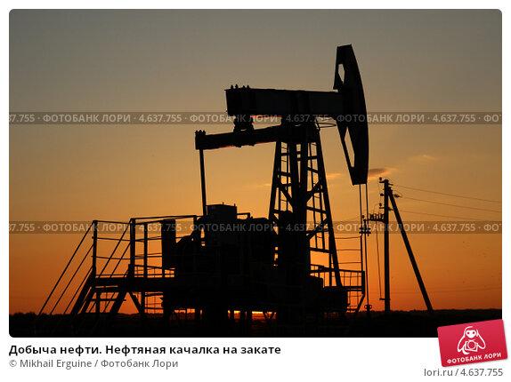 Купить «Добыча нефти. Нефтяная качалка на закате», фото № 4637755, снято 28 февраля 2013 г. (c) Mikhail Erguine / Фотобанк Лори
