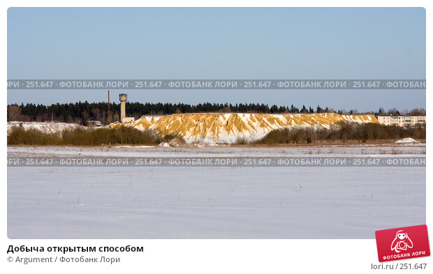 Добыча открытым способом, фото № 251647, снято 29 марта 2008 г. (c) Argument / Фотобанк Лори