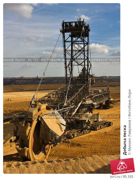 Добыча песка, фото № 95103, снято 15 сентября 2007 г. (c) Михаил Лавренов / Фотобанк Лори