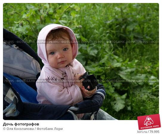 Дочь фотографов, фото № 79995, снято 25 июня 2007 г. (c) Оля Косолапова / Фотобанк Лори