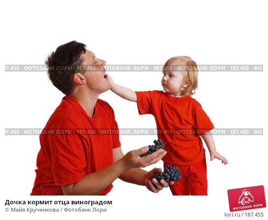 Дочка кормит отца виноградом, фото № 187455, снято 17 сентября 2007 г. (c) Майя Крученкова / Фотобанк Лори