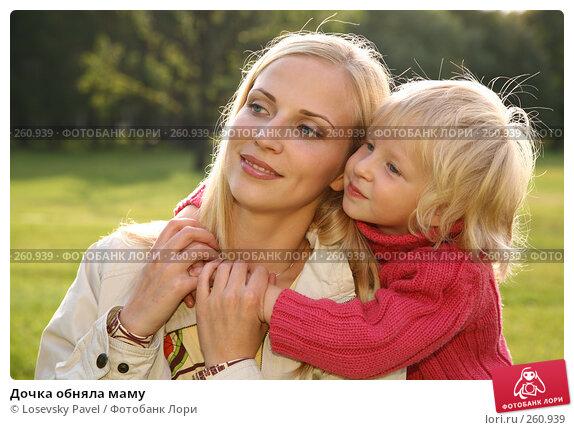Дочка обняла маму, фото № 260939, снято 25 июля 2017 г. (c) Losevsky Pavel / Фотобанк Лори
