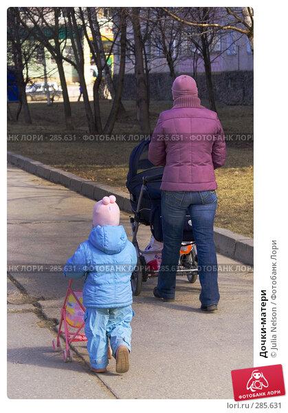 Дочки-матери, фото № 285631, снято 28 марта 2008 г. (c) Julia Nelson / Фотобанк Лори