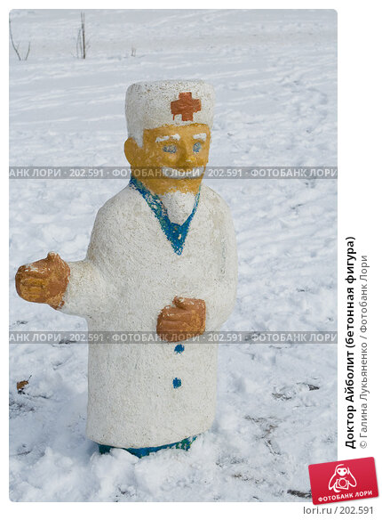 Доктор Айболит (бетонная фигура), фото № 202591, снято 15 февраля 2008 г. (c) Галина Лукьяненко / Фотобанк Лори