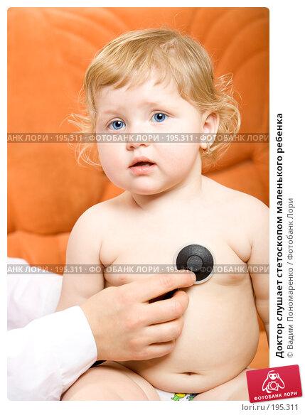 Доктор слушает стетоскопом маленького ребенка, фото № 195311, снято 19 января 2008 г. (c) Вадим Пономаренко / Фотобанк Лори