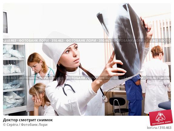 Доктор смотрит снимок, фото № 310463, снято 27 октября 2007 г. (c) Серёга / Фотобанк Лори
