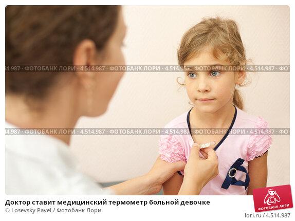 медсестра вставляет градусник