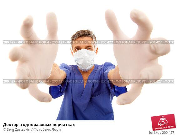 Купить «Доктор в одноразовых перчатках», фото № 200427, снято 18 января 2008 г. (c) Serg Zastavkin / Фотобанк Лори
