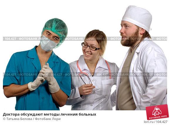 Доктора обсуждают методы лечения больных, фото № 104427, снято 25 июня 2017 г. (c) Татьяна Белова / Фотобанк Лори