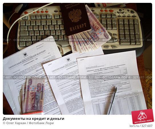 Документы на кредит и деньги, эксклюзивное фото № 327607, снято 15 июня 2008 г. (c) Олег Хархан / Фотобанк Лори