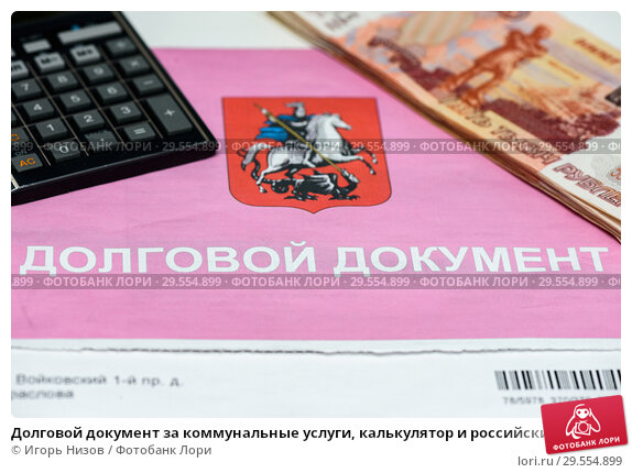 Купить «Долговой документ за коммунальные услуги, калькулятор и российские банкноты. Долг за квартиру», эксклюзивное фото № 29554899, снято 3 декабря 2018 г. (c) Игорь Низов / Фотобанк Лори
