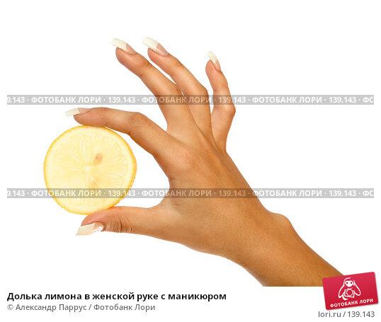 Долька лимона в женской руке с маникюром, фото № 139143, снято 5 сентября 2007 г. (c) Александр Паррус / Фотобанк Лори