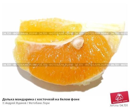 Долька мандарина с косточкой на белом фоне, фото № 34731, снято 22 апреля 2007 г. (c) Андрей Жданов / Фотобанк Лори