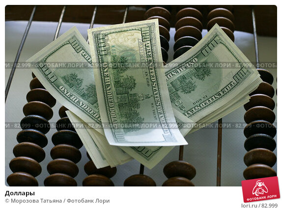 Доллары, фото № 82999, снято 18 июня 2006 г. (c) Морозова Татьяна / Фотобанк Лори