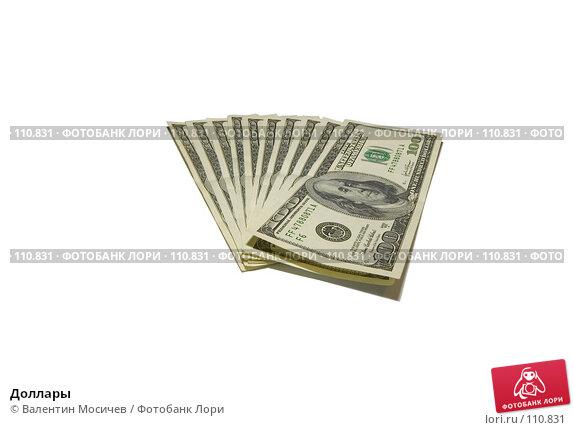 Доллары, фото № 110831, снято 1 октября 2006 г. (c) Валентин Мосичев / Фотобанк Лори
