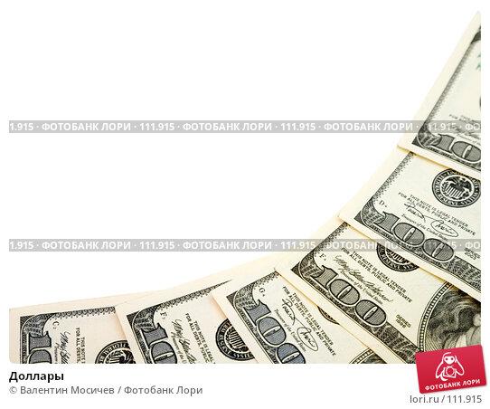 Доллары, фото № 111915, снято 19 ноября 2006 г. (c) Валентин Мосичев / Фотобанк Лори