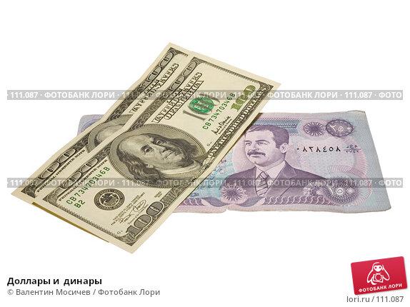 Доллары и  динары, фото № 111087, снято 3 декабря 2006 г. (c) Валентин Мосичев / Фотобанк Лори