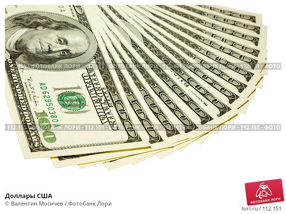 Доллары США, фото № 112151, снято 17 декабря 2006 г. (c) Валентин Мосичев / Фотобанк Лори