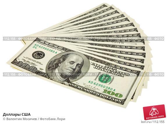 Купить «Доллары США», фото № 112155, снято 17 декабря 2006 г. (c) Валентин Мосичев / Фотобанк Лори