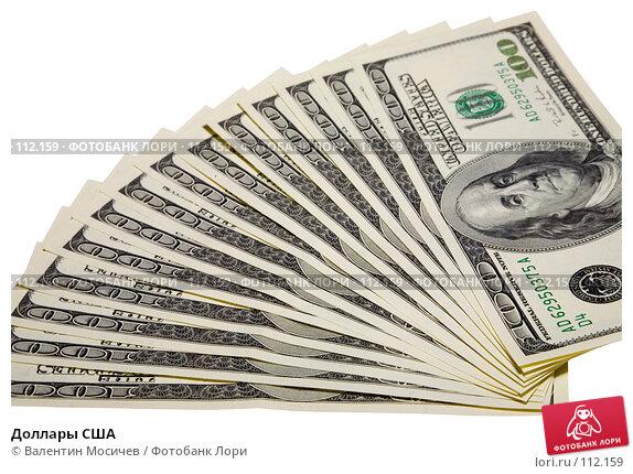 Купить «Доллары США», фото № 112159, снято 17 декабря 2006 г. (c) Валентин Мосичев / Фотобанк Лори