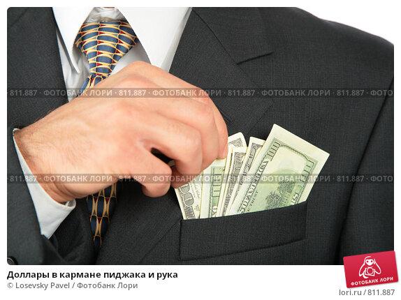 Купить «Доллары в кармане пиджака и рука», фото № 811887, снято 23 мая 2018 г. (c) Losevsky Pavel / Фотобанк Лори