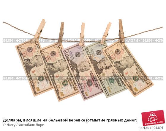 Доллары, висящие на бельевой веревке (отмытие грязных денег), фото № 194891, снято 10 января 2008 г. (c) Harry / Фотобанк Лори
